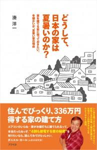 どうして、日本の家は夏暑いのか?―家を建てる前に知っておきたい、冬暖かいが、夏暑い家の理由