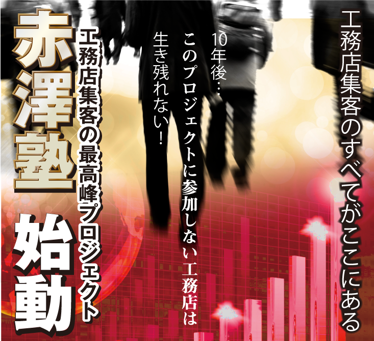 工務店集客の最高峰「赤澤塾」