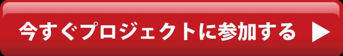 赤澤塾申し込み