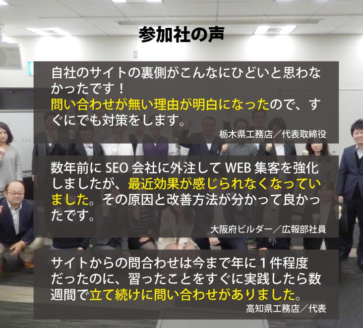 赤澤塾参加社の声