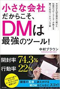 小さな会社だからこそ、DMは最強のツール