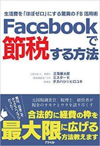 Facebokで節税する方法