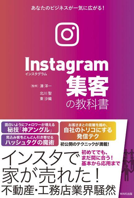 Instagram集客の教科書