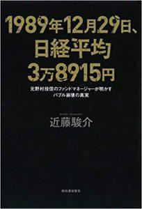 989年12月29日、日経平均3万8915円: 元野村投信のファンドマネージャーが明かすバブル崩壊の真実