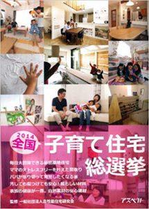 子育て住宅総選挙