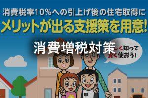 工務店の消費増税対策