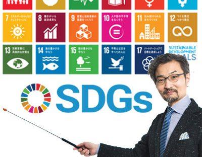 岩前篤先生のSDGs講座