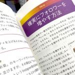 インスタグラムの教科書