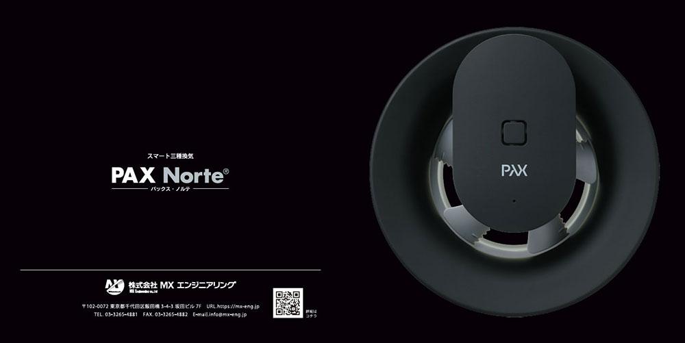 PAX Norteカタログ画像表面