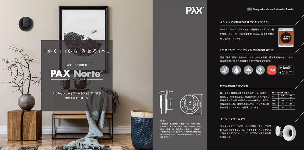 PAX Norteカタログ画像中面