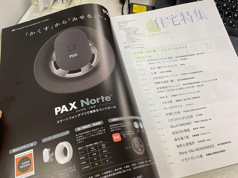 PAX Norte雑誌広告